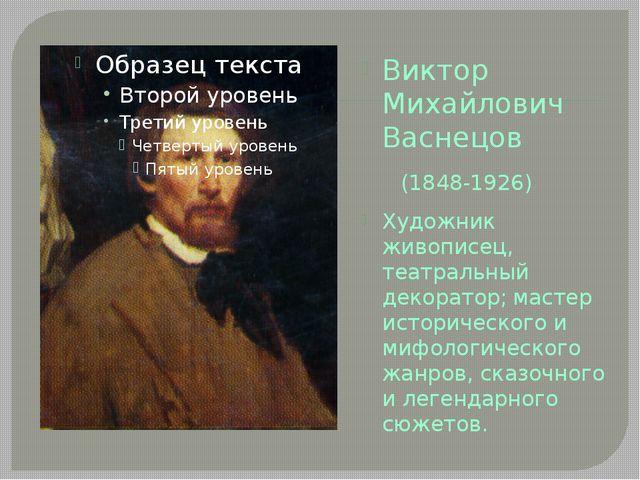 Виктор Михайлович Васнецов (1848-1926) Художник живописец, театральный декора...
