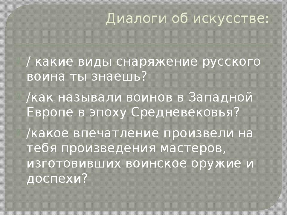 Диалоги об искусстве: / какие виды снаряжение русского воина ты знаешь? /как...