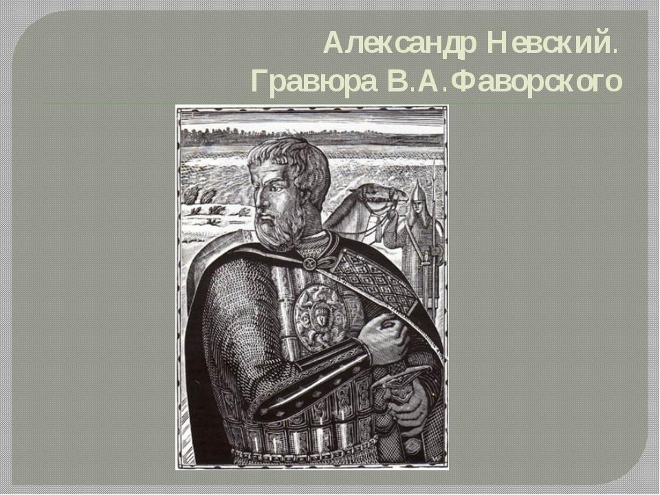 АлександрНевский. ГравюраВ.А.Фаворского