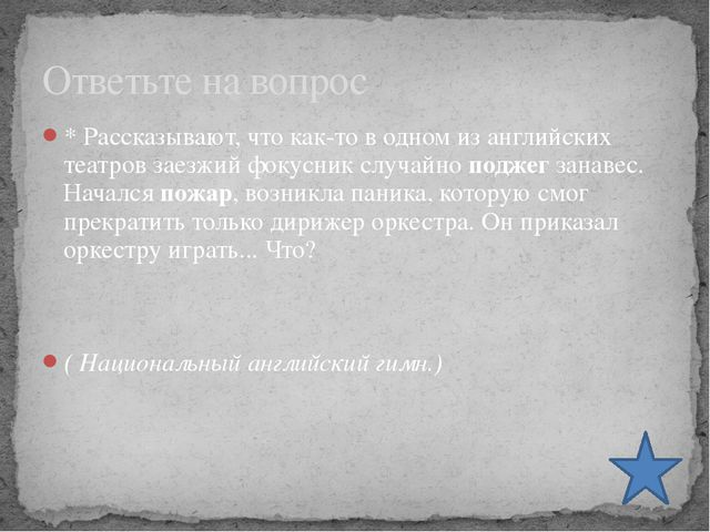 В стихотворении Чуковского «Путаница» есть такие слова: « А лисички взяли спи...