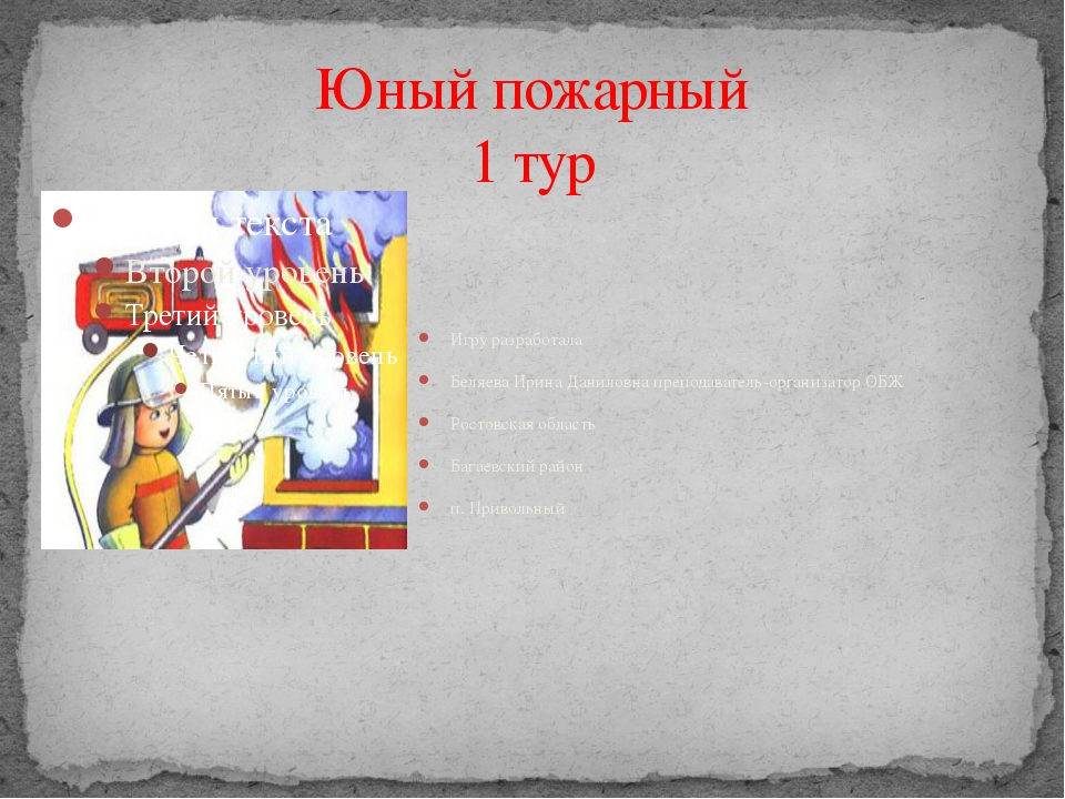 Юный пожарный 1 тур Игру разработала Беляева Ирина Даниловна преподаватель-ор...