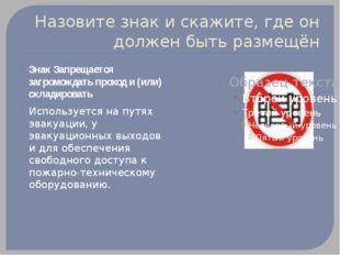 Назовите знак и скажите, где он должен быть размещён Знак Работать в защитных
