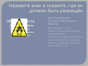 Назовите знак и скажите, где он должен быть размещён Знак Малозаметное препят