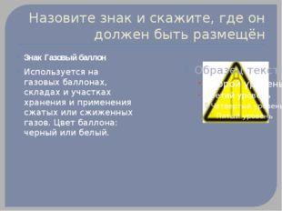 Назовите знак и скажите, где он должен быть размещён Знак Запрещается пользов