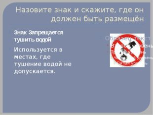 Назовите знак и скажите, где он должен быть размещён Знак Запрещается использ