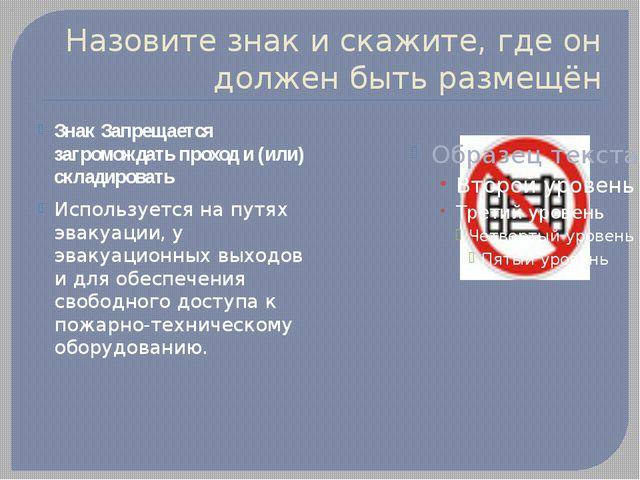 Назовите знак и скажите, где он должен быть размещён Знак Работать в защитных...