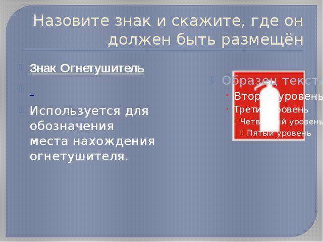 Назовите знак и скажите, где он должен быть размещён Знак Пожарная лестница ...