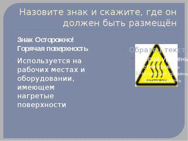 Назовите знак и скажите, где он должен быть размещён Знак Газовый баллон Испо...