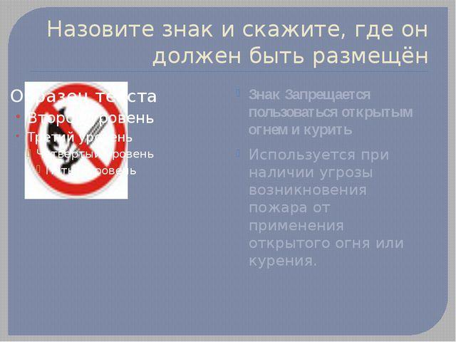 Назовите знак и скажите, где он должен быть размещён Знак Запрещается загромо...