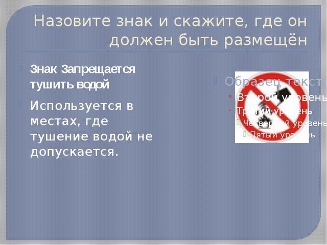 Назовите знак и скажите, где он должен быть размещён Знак Запрещается использ...