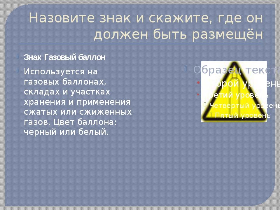 Назовите знак и скажите, где он должен быть размещён Знак Запрещается пользов...