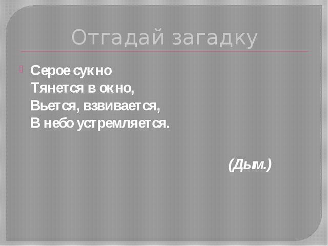 Вопрос на засыпку *Огоньженского рода – это… (Пламя.)