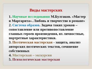 Виды мастерских 1. Научные исследования М.Булгаков. «Мастер и Маргарита». Люб