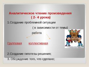 Аналитическое чтение произведения ( 2- 4 урока) 1.Создание проблемной ситуаци
