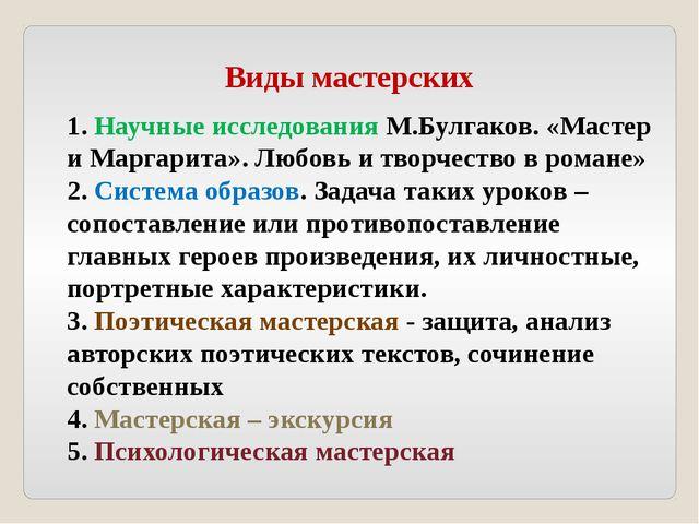 Виды мастерских 1. Научные исследования М.Булгаков. «Мастер и Маргарита». Люб...
