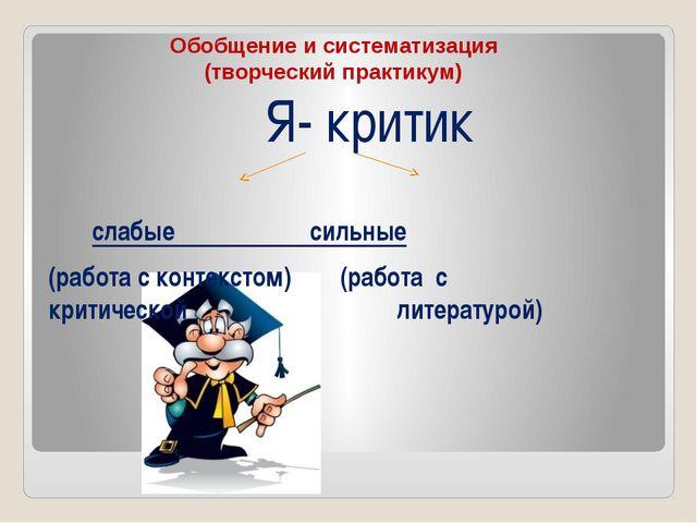 Обобщение и систематизация (творческий практикум) Я- критик слабые сильные (р...