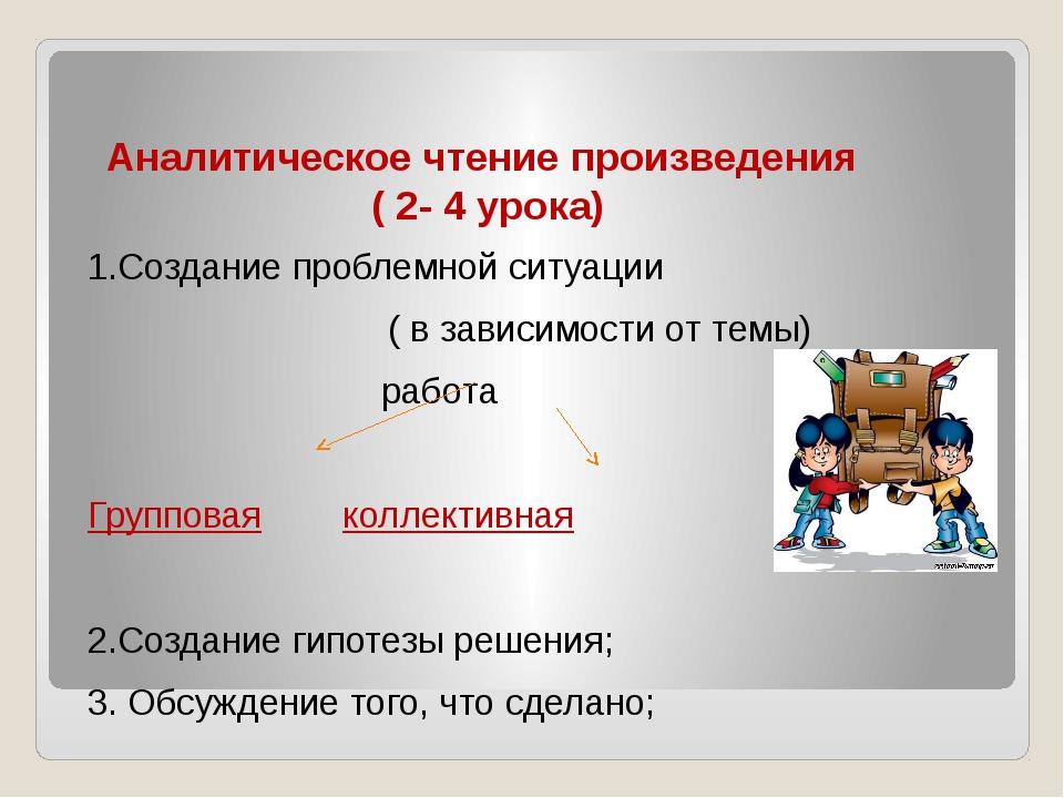 Аналитическое чтение произведения ( 2- 4 урока) 1.Создание проблемной ситуаци...