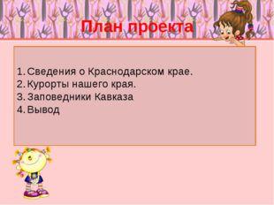План проекта Сведения о Краснодарском крае. Курорты нашего края. Заповедники