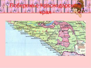 Побережье Краснодарского края