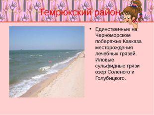 Темрюкский район Единственные на Черноморском побережье Кавказа месторождения