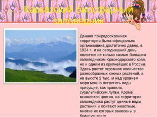 Кавказский биосферный заповедник Данная природоохранная территория была офици