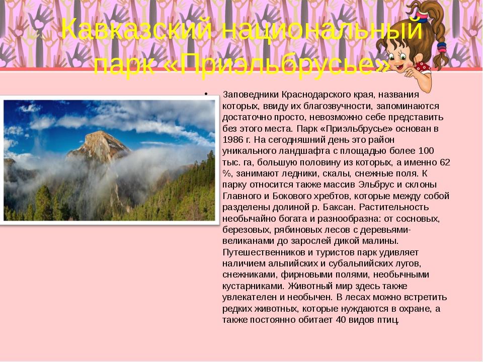 Кавказский национальный парк «Приэльбрусье» Заповедники Краснодарского края,...