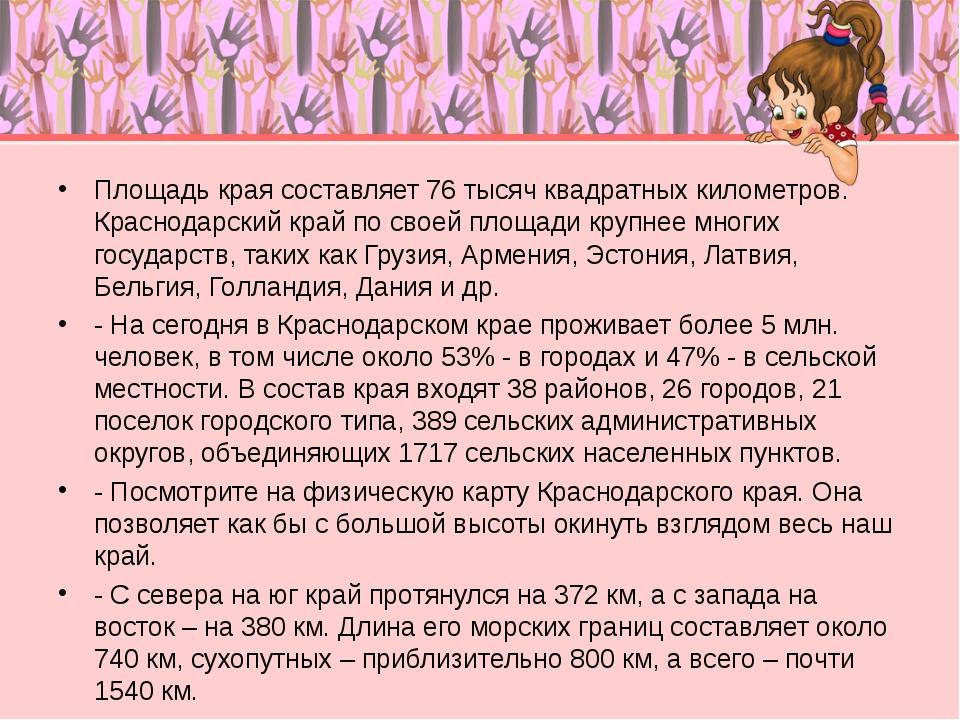 Площадь края составляет 76 тысяч квадратных километров. Краснодарский край по...