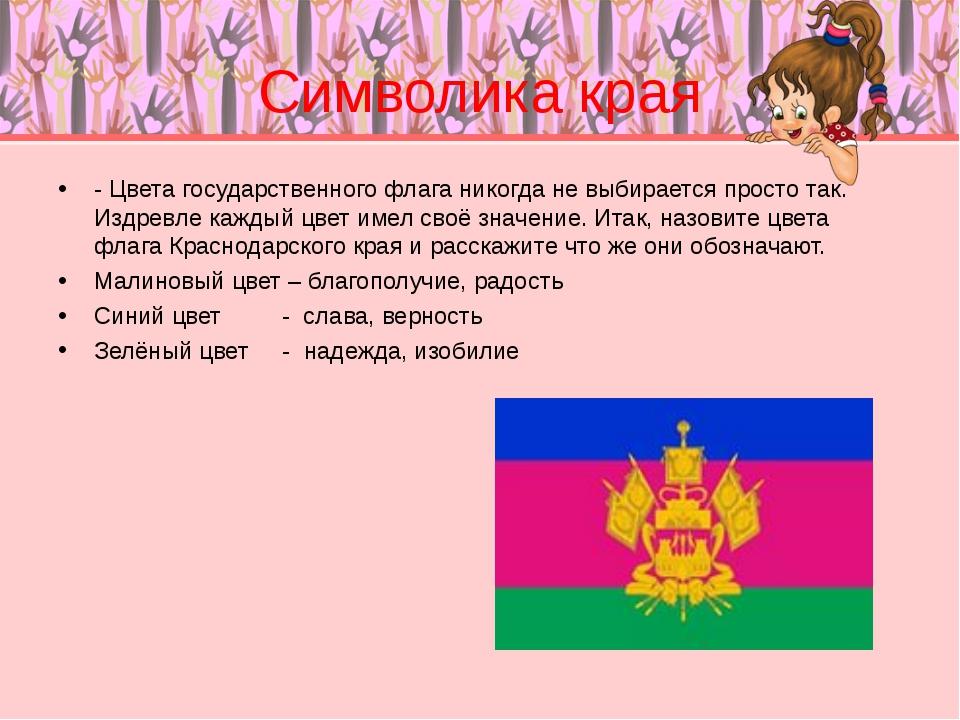 Символика края - Цвета государственного флага никогда не выбирается просто та...
