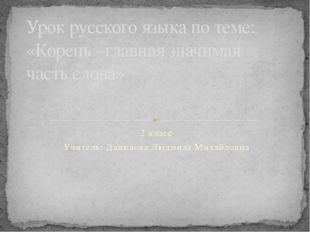 2 класс Учитель: Данилова Людмила Михайловна Урок русского языка по теме: «Ко
