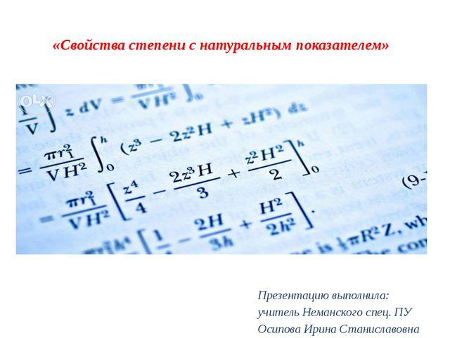 «Свойства степени с натуральным показателем»  Презентацию выполнила: учител...