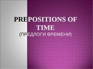 PREPOSITIONS OF TIME (ПРЕДЛОГИ ВРЕМЕНИ)