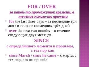 FOR / OVER за какой-то промежуток времени, в течение какого-то времени for th