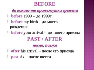 BEFORE до какого-то промежутка времени before 1999 – до 1999г. before my birt