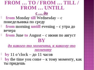 FROM … TO / FROM … TILL / FROM … UNTILL с … до from Monday till Wednesday – с