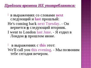 Предлоги времени НЕ употребляются: в выражениях со словами next следующий и l