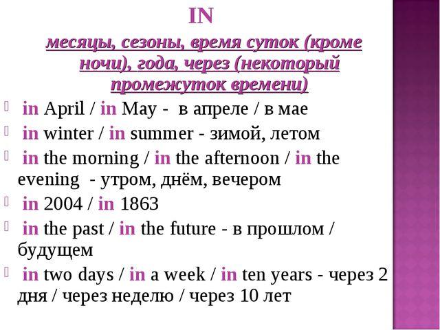 IN месяцы, сезоны, время суток (кроме ночи), года, через (некоторый промежуто...