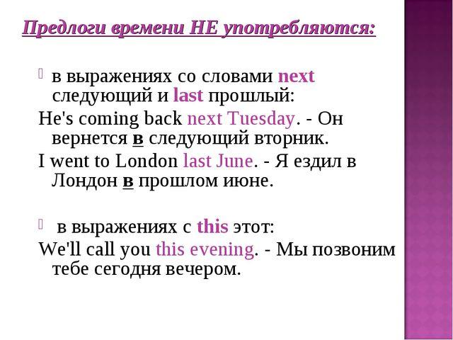 Предлоги времени НЕ употребляются: в выражениях со словами next следующий и l...