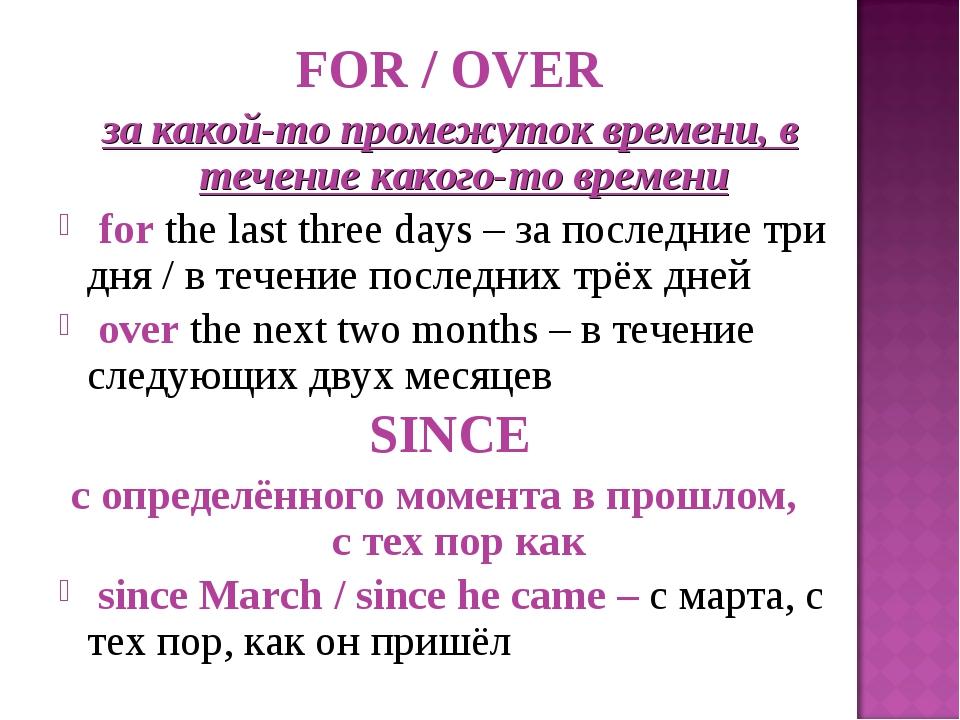 FOR / OVER за какой-то промежуток времени, в течение какого-то времени for th...