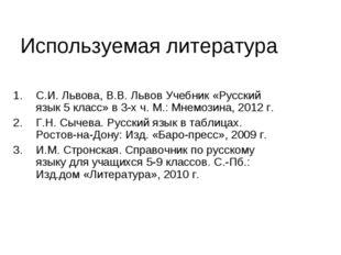 Используемая литература С.И. Львова, В.В. Львов Учебник «Русский язык 5 класс