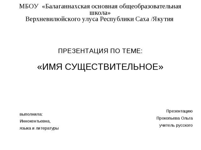 МБОУ «Балаганнахская основная общеобразовательная школа» Верхневилюйского ул...