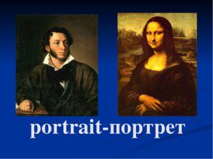 portrait-портрет