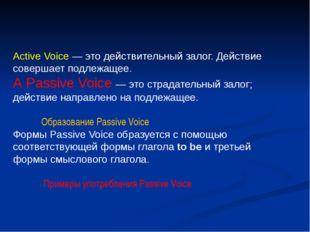 Active Voice — это действительный залог. Действие совершает подлежащее. А Pa