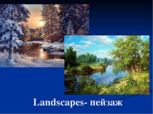 Landscapes- пейзаж