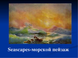 Seascapes-морской пейзаж