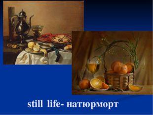 still life- натюрморт