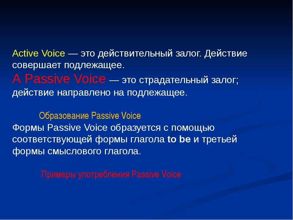 Active Voice — это действительный залог. Действие совершает подлежащее. А Pa...