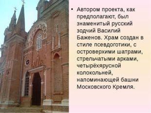 Автором проекта, как предполагают, был знаменитый русский зодчий Василий Баже