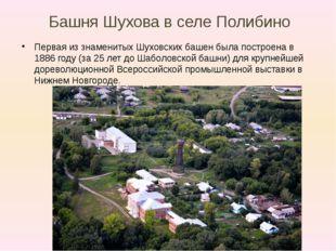 Башня Шухова в селе Полибино Первая из знаменитых Шуховских башен была постро