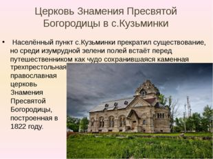 Церковь Знамения Пресвятой Богородицы в с.Кузьминки Населённый пункт с.Кузьми