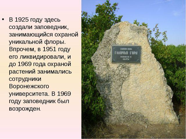 В 1925 году здесь создали заповедник, занимающийся охраной уникальной флоры....